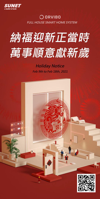 SUNET holiday notice